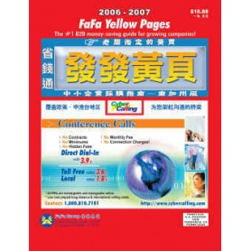 FaFa Yellow Pages - Current Year or Most Recent Edition