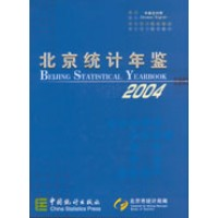 Beijing Statistics Yearbook - Current Year or Most Recent Edition.