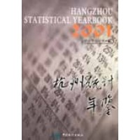 Hangzhou Statistics Yearbook - Current Year or Most Recent Edition.