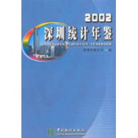 Shenzhen Statistical Yearbook - Current Year or Most Recent Edition.