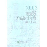 Wuxi Statistics Yearbook - Current Year or Most Recent Edition.