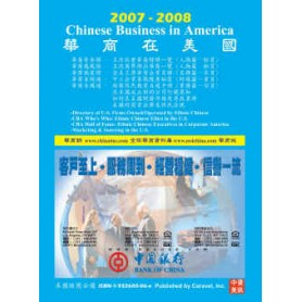 Chinese Business in America (print edition) - Current Year or Most Recent Edition