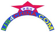 us4china.com